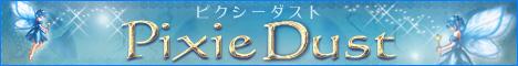 zakka通販★ピクシーダスト